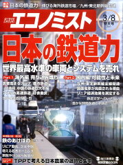 週刊 エコノミスト 2011年 3/8号 [雑誌]