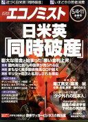 週刊 エコノミスト 2010年 5/11号 [雑誌]