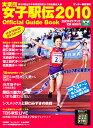 【送料無料】女子駅伝 2010 2010年 12月号 [雑誌]