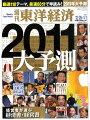 週刊 東洋経済 2011年 1/1号 [雑誌]