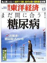 【送料無料】週刊 東洋経済 2011年 2/5号 [雑誌]