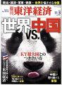週刊 東洋経済 2010年 11/6号 [雑誌]