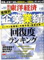 週刊 東洋経済 2010年 7/10号 [雑誌]