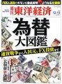 週刊 東洋経済 2010年 12/11号 [雑誌]