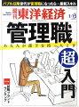 週刊 東洋経済 2011年 1/15号 [雑誌]