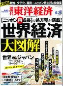 週刊 東洋経済 2010年 9/25号 [雑誌]