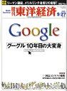 週刊東洋経済(9/27特大号)