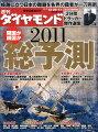 週刊 ダイヤモンド 2011年 1/1号 [雑誌]【年末年始_30万ポイント山分け】