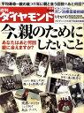 週刊 ダイヤモンド 2011年 3/5号 [雑誌]