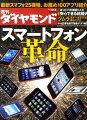 週刊 ダイヤモンド 2010年 12/4号 [雑誌]【年末年始_30万ポイント山分け】