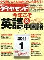 週刊 ダイヤモンド 2011年 1/8号 [雑誌]【年末年始_30万ポイント山分け】