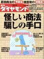 週刊 ダイヤモンド 2010年 10/9号 [雑誌]【年末年始_30万ポイント山分け】