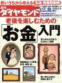 週刊 ダイヤモンド 2010年 12/11号 [雑誌]【年末年始_30万ポイント山分け】