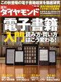 週刊 ダイヤモンド 2010年 10/16号 [雑誌]【年末年始_30万ポイント山分け】