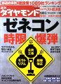週刊 ダイヤモンド 2010年 12/18号 [雑誌]【年末年始_30万ポイント山分け】