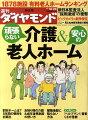 週刊 ダイヤモンド 2010年 10/23号 [雑誌]【年末年始_30万ポイント山分け】