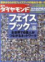 【送料無料】週刊 ダイヤモンド 2011年 1/29号 [雑誌]