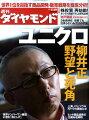 週刊 ダイヤモンド 2010年 5/29号 [雑誌]