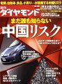 週刊 ダイヤモンド 2010年 10/30号 [雑誌]【年末年始_30万ポイント山分け】