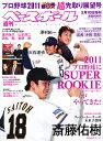 【送料無料】2011プロ野球キャンプシーズン先取り展望号 2011年 02月号 [雑誌]