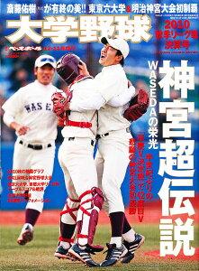 【送料無料】大学野球秋季リーグ決算号 2010年 12月号 [雑誌]