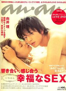 【送料無料】an・an (アン・アン) 2009年 8/5号 [雑誌]
