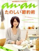 an・an (アン・アン) 2010年 6/16号 [雑誌]