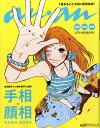an・an (アン・アン) 2010年 8/18号 [雑誌]