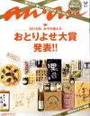 an・an (アン・アン) 2010年 9/15号 [雑誌]
