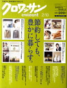 クロワッサン 2011年 2/10号 [雑誌]