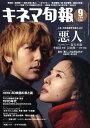 キネマ旬報 2010年 9/1号 [雑誌]