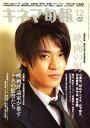 キネマ旬報 2007年 12/1号 [雑誌]