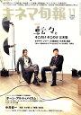 キネマ旬報 2007年 11/15号 [雑誌]