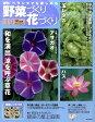 週刊 ベランダでも楽しめる 野菜づくり 花づくり 2010年 7/11号 [雑誌]