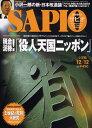 SAPIO (サピオ) 2007年 12/12号 [雑誌]