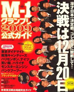 M-1グランプリ2009 公式ガイド 2010年 01月号 [雑誌]