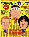 ワールドカップTV観戦LIFE (ライフ) 2010年 07月号 [雑誌]