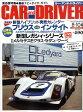 CAR and DRIVER (カーアンドドライバー) 2009年 8/10号 [雑誌]