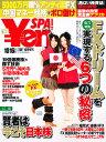 en SPA (エンスパ) 2010年 10月号 [雑誌]