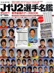 【送料無料】Jリーグカラー名鑑 2011年 03月号 [雑誌]