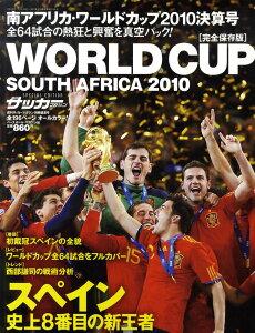南アフリカワールドカップ決算号 2010年 08月号 [雑誌]