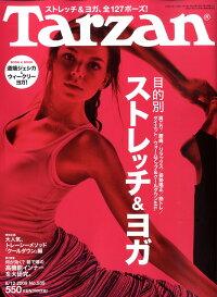 Tarzan (ターザン) 2009年 8/12号  【送料無料】 ダイエットにも効果