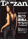 【送料無料】Tarzan (ターザン) 2008年 2/27号 [雑誌]