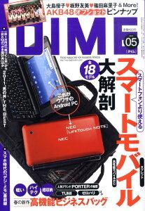 【送料無料】DIME (ダイム) 2011年 3/1号 [雑誌]