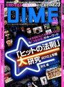 DIME (ダイム) 2010年 7/6号 [雑誌]