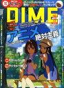 DIME (ダイム) 2010年 9/7号 [雑誌]