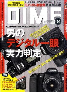 DIME (ダイム) 2011年 2/15号 [雑誌]