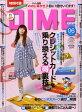 DIME (ダイム) 2009年 3/17号 [雑誌]