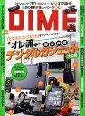 DIME (ダイム) 2010年 9/21号 [雑誌]