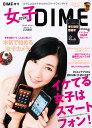 女子DIME (ダイム) 2010年 12月号 [雑誌]